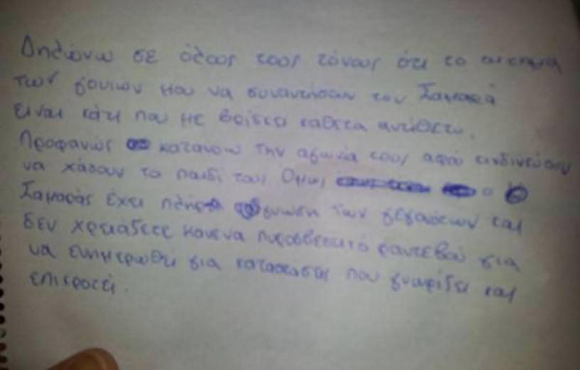 Νίκος Ρωμανός σημείωμα
