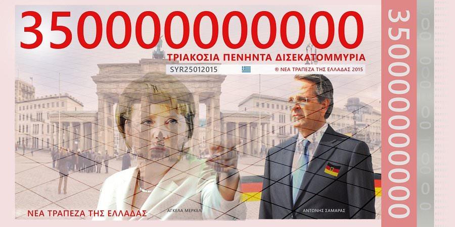 350 δισεκατομμύρια