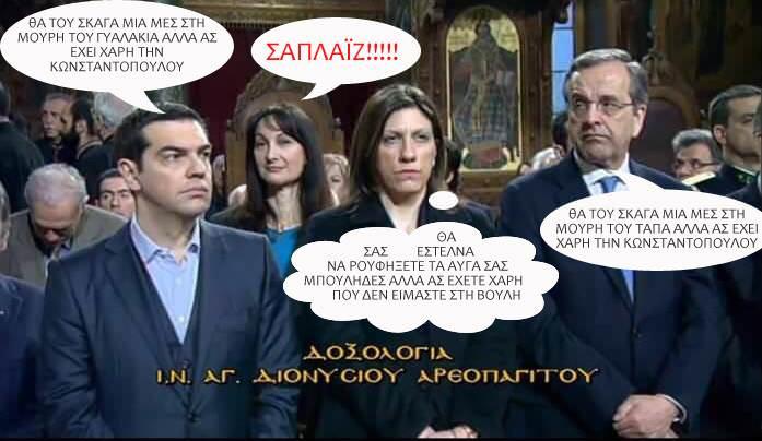 Tsipras Konstantopoulou Samaras