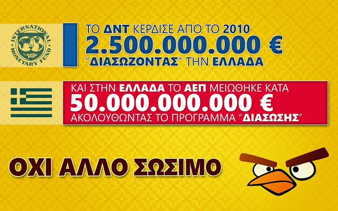 imf-greece