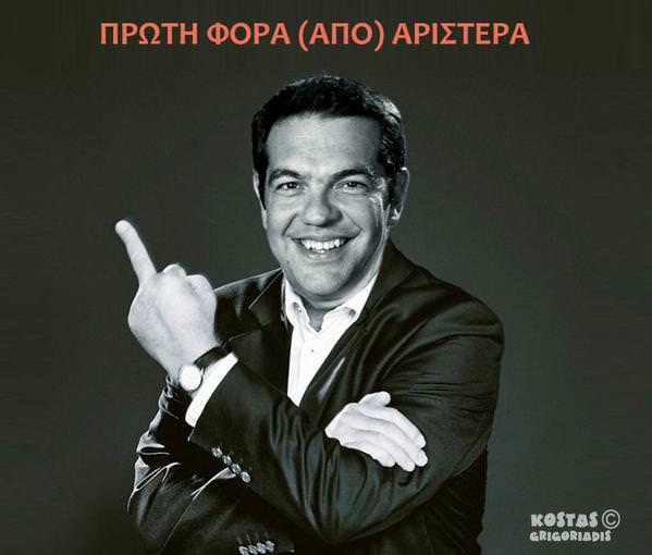 Alexis Tsipras2