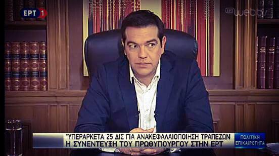 tsipras ert