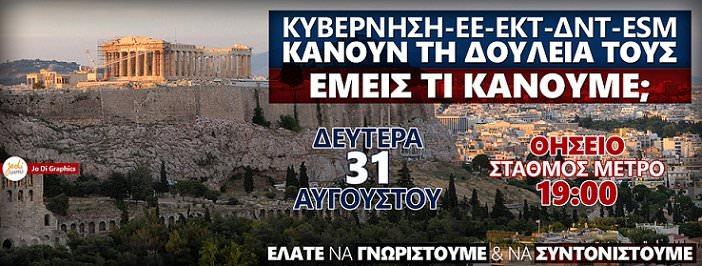 Jo Di ATHENS-EVENT