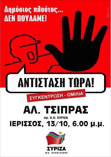 Tsipras Ierissos