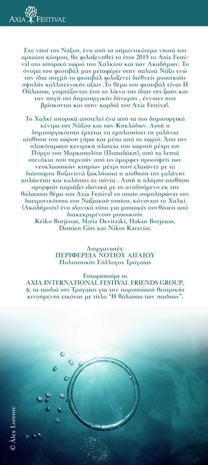 axia festival monofilo B
