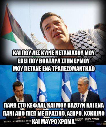 tsipras xeftilas