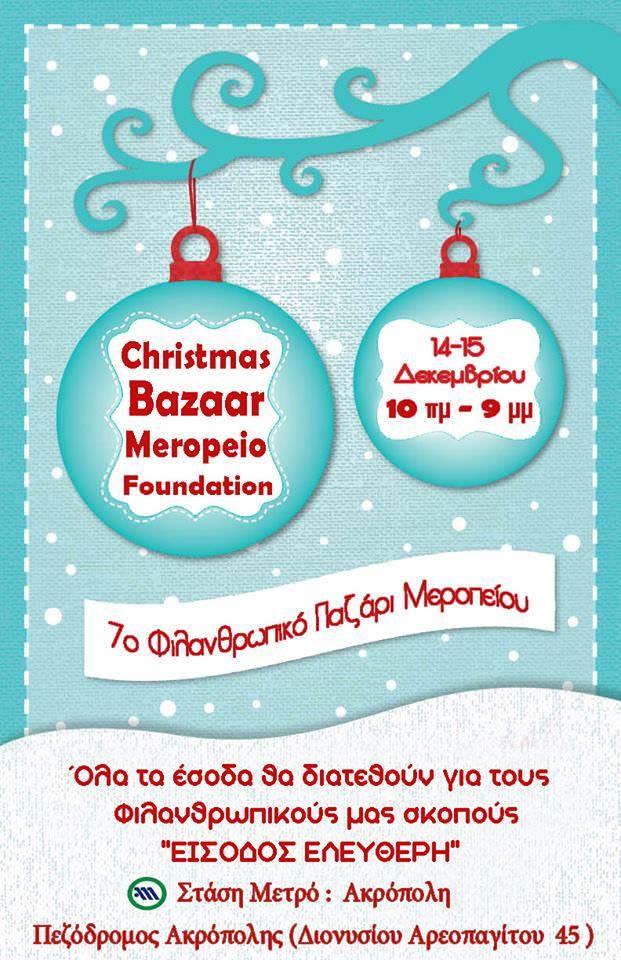 Bazaar_Meropeion_2015