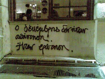 dekemvris_erotisi
