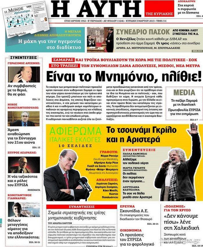 http://pitsirikos.net/wp-content/uploads/2016/01/avgi.jpg