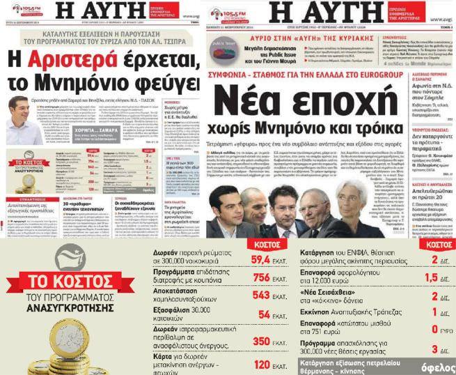 syriza(1)