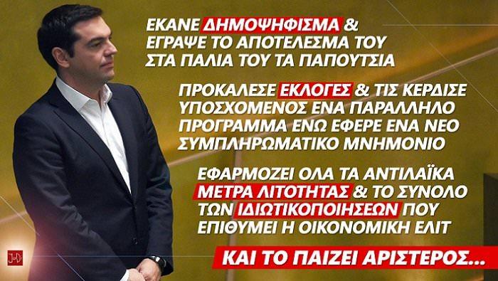 jo di tsipras