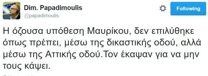 twitter papadimoulis