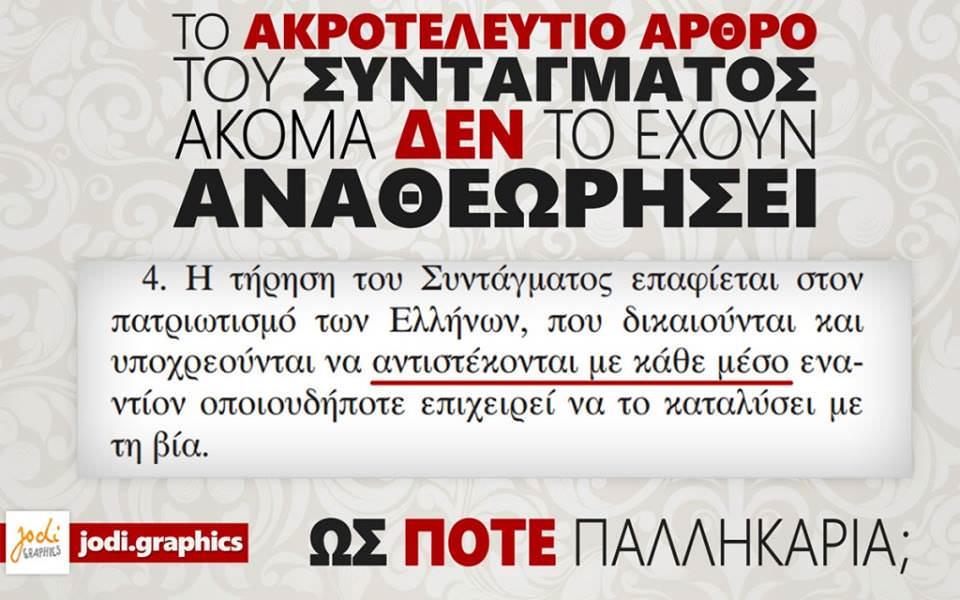 syntagma-elladas jo di