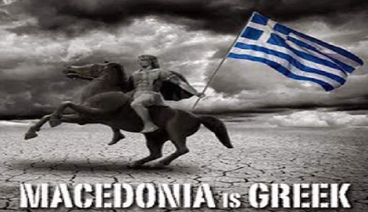 Αποτέλεσμα εικόνας για η μακεδονια ειναι ελληνικη